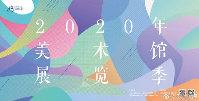 """""""2020年上海市美术馆展览季""""正式上线"""