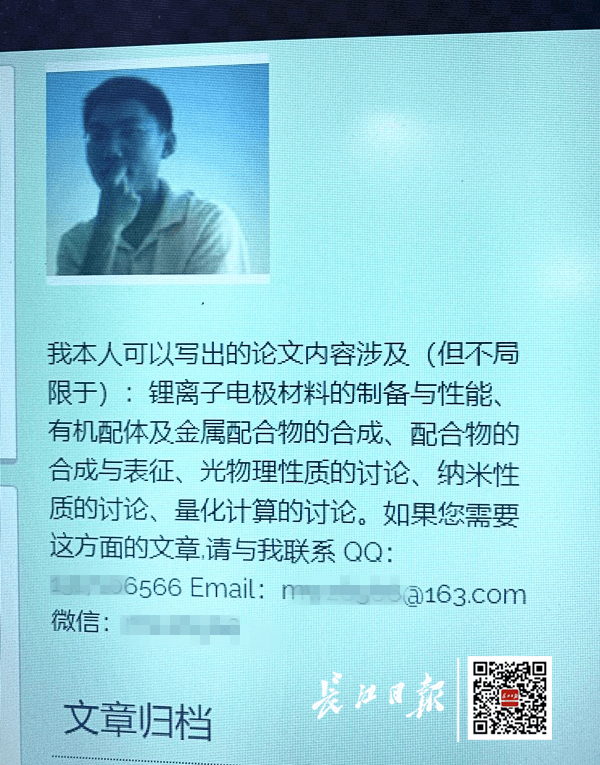 """暗访论文网店:售卖SCI论文百余篇,店主竟称""""不违法""""?"""