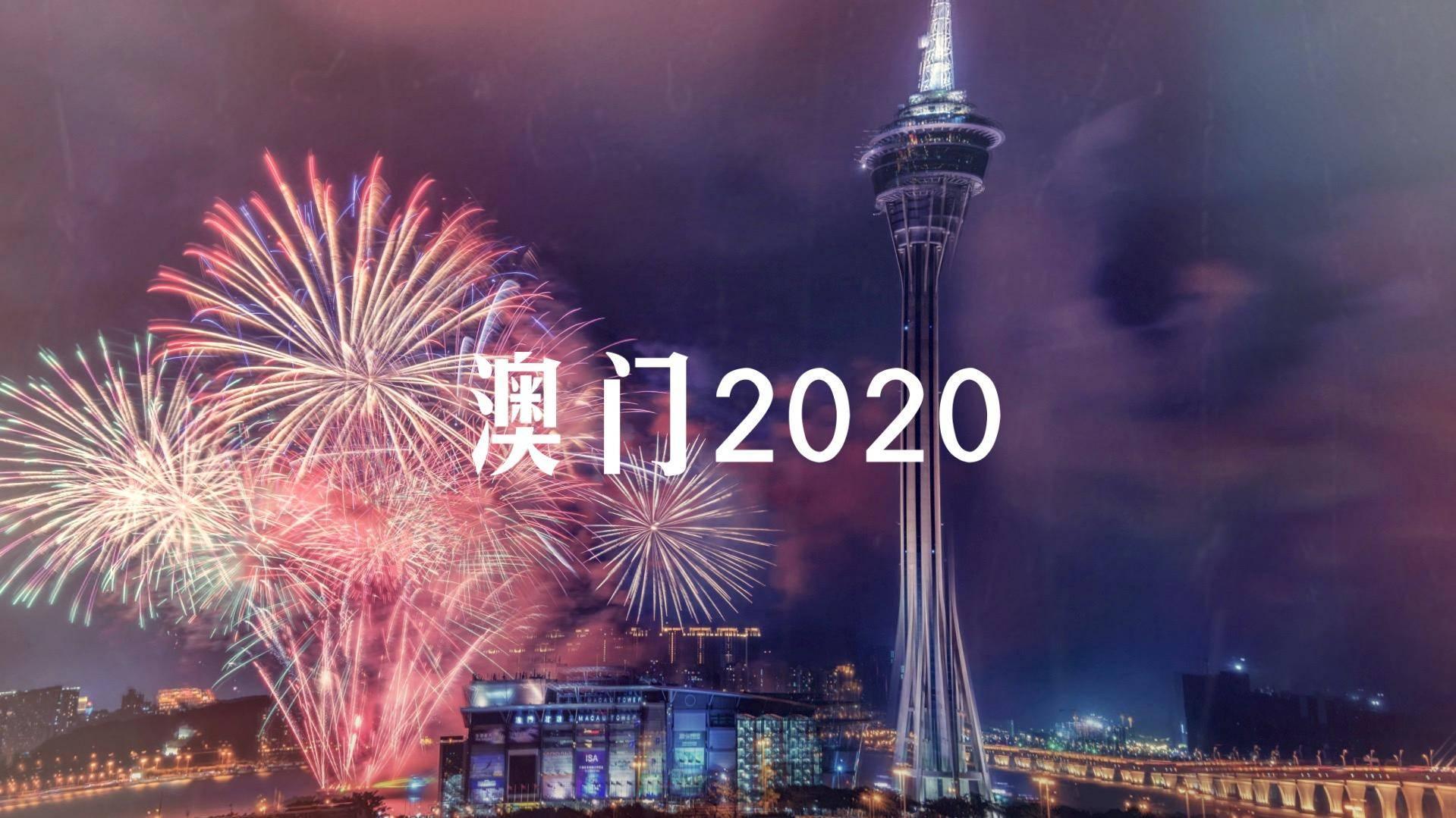 时政微视频丨澳门2020:盛世莲花别样红插图(6)