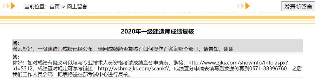 上海一级建造师报名表图片