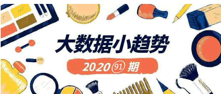 2020年染发市场,这些趋势你要知道!