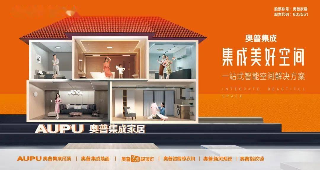 CBD上海建博会   大牌驾到: 奥普家居,以「一站式智能空间解决方案」服务时代用户
