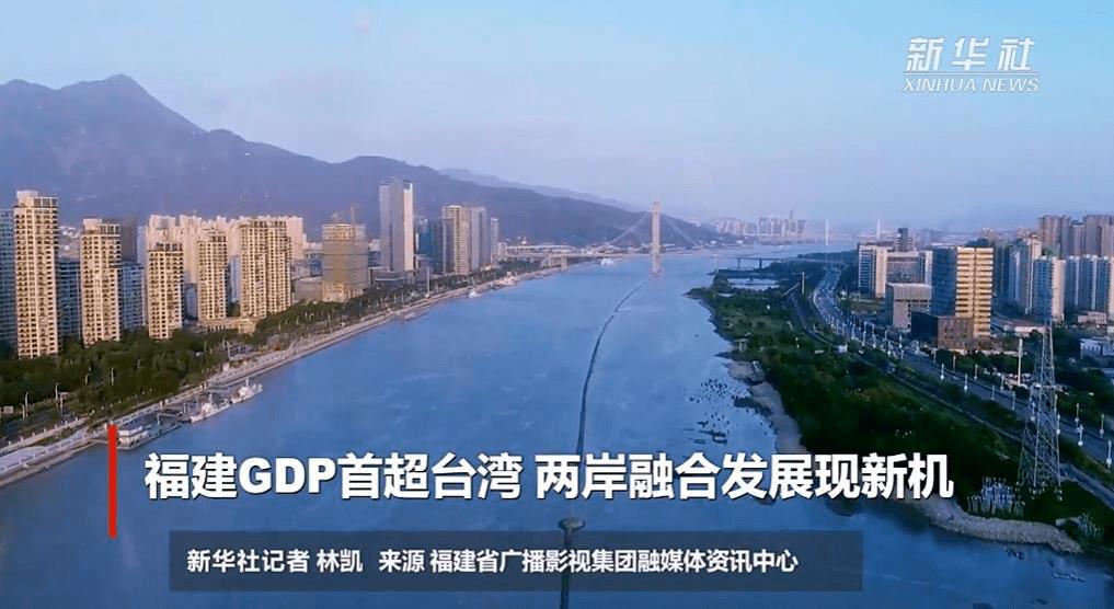 福建 台湾 gdp_福建台湾