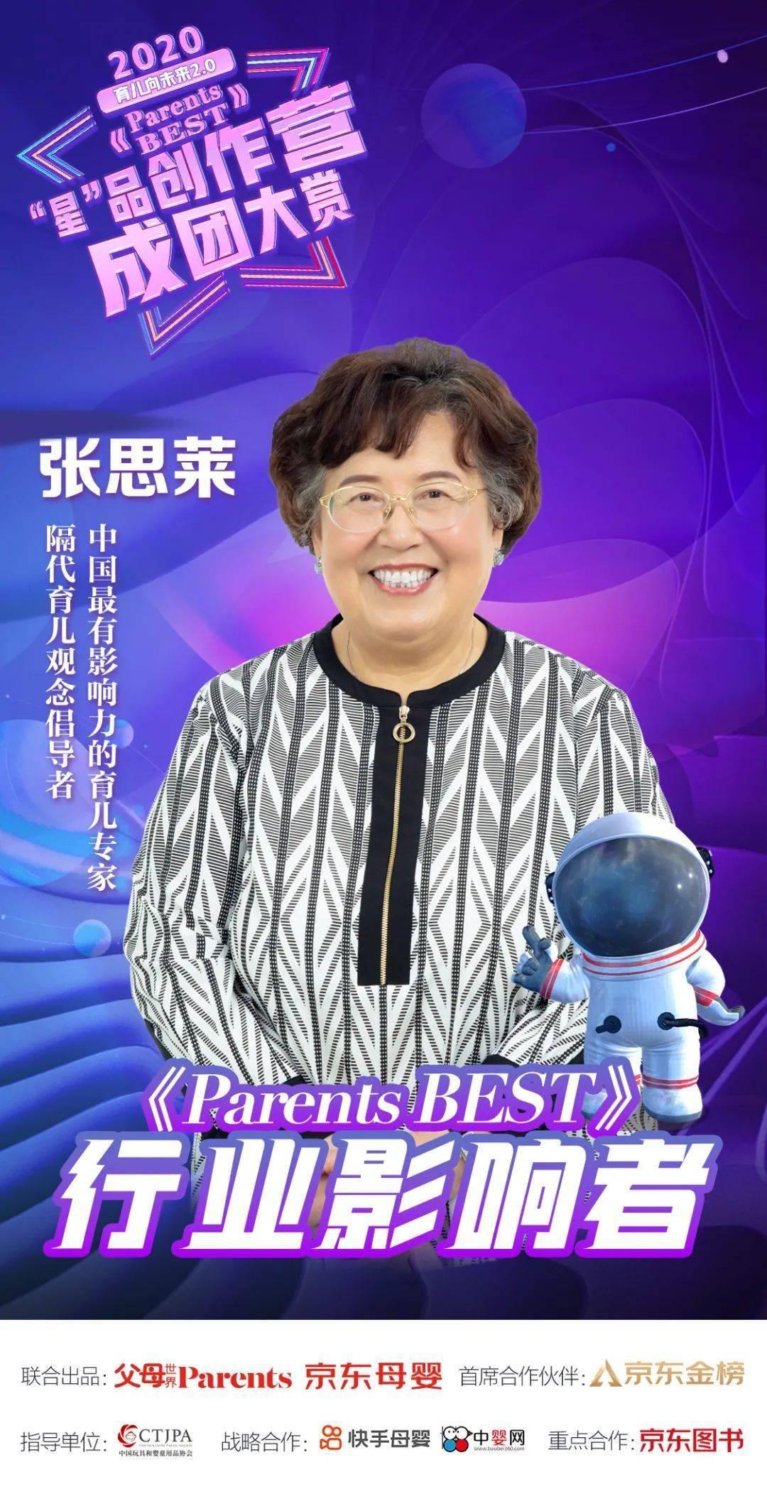 家长最好是由张思莱,一个国家的祖母,教你正确的育儿方式!