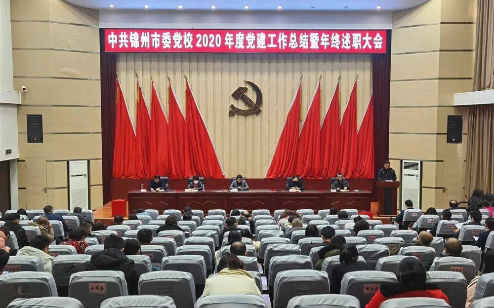 北京赛车官网_ 我校召开2020年度党建事情总结暨年终述职大会