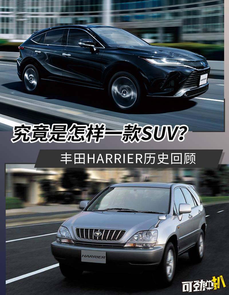 中文名不重要。丰田HARRIER坚持走豪华路线