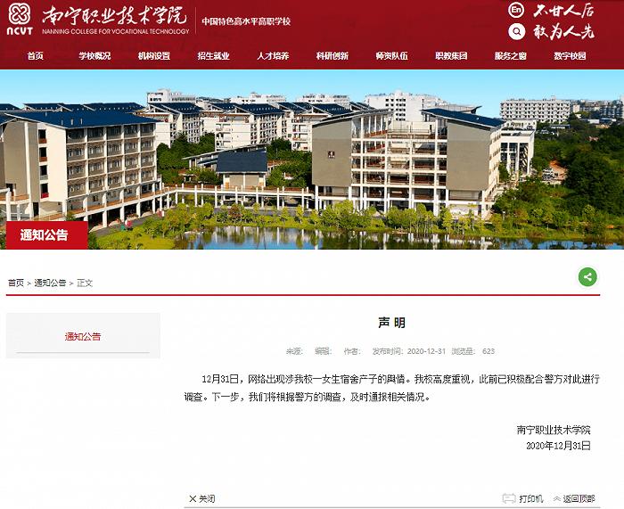 """南宁职业技术学院回应网传""""一女生宿舍产子"""""""