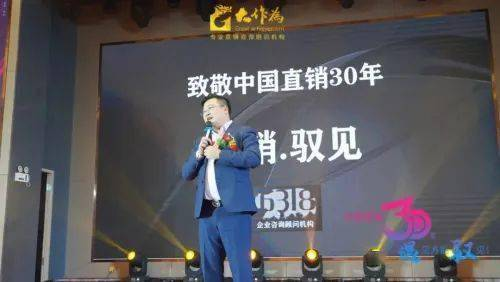 <a href=http://www.fcxfcx.com/hqbl/ target=_blank class=infotextkey>直销</a>新闻:中国<a href=http://www.fcxfcx.com/hqbl/ target=_blank class=infotextkey>直销</a>行业30年会,圆满闭幕!
