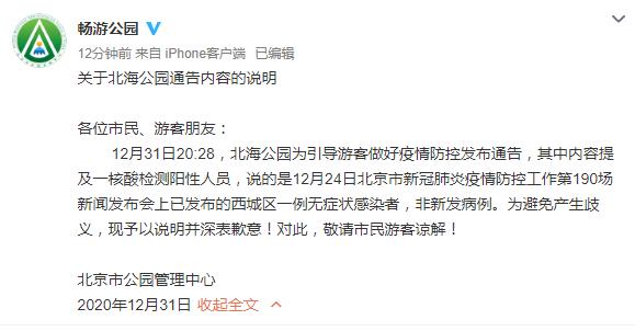 北京北海公园附近发觉一核苷酸呈阳性工作人员非兴新病案