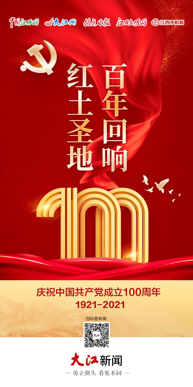 """【红土圣地·百年回响】创建""""改造社"""" 播撒共产主义思想种子"""