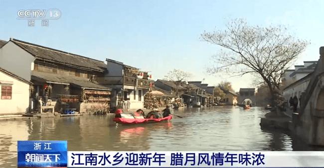 浙江:江南水乡迎新年 腊月风情年味浓