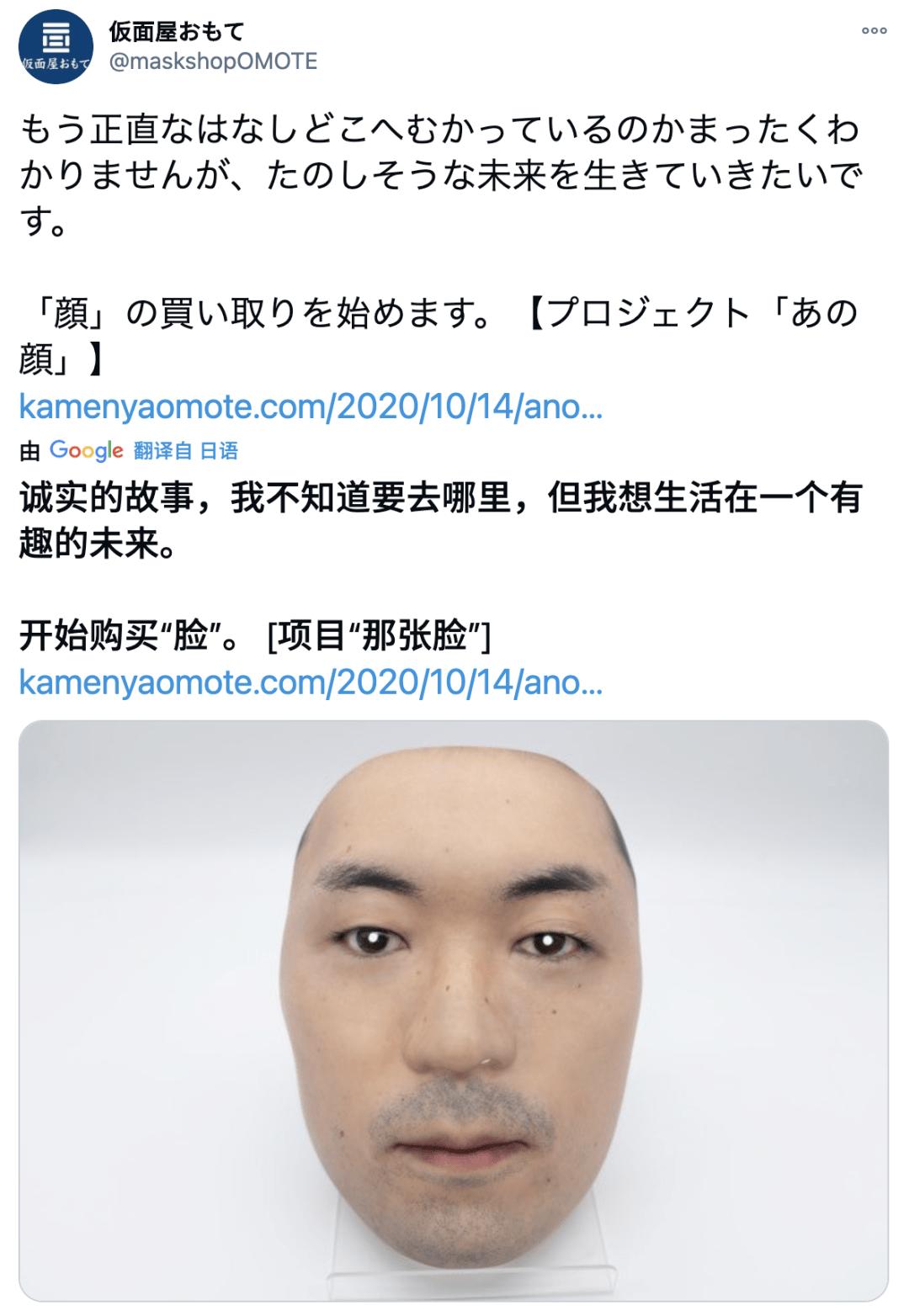 """5000块就能买一张人脸!日本网红把自己""""脸""""卖了,竟然火了!"""