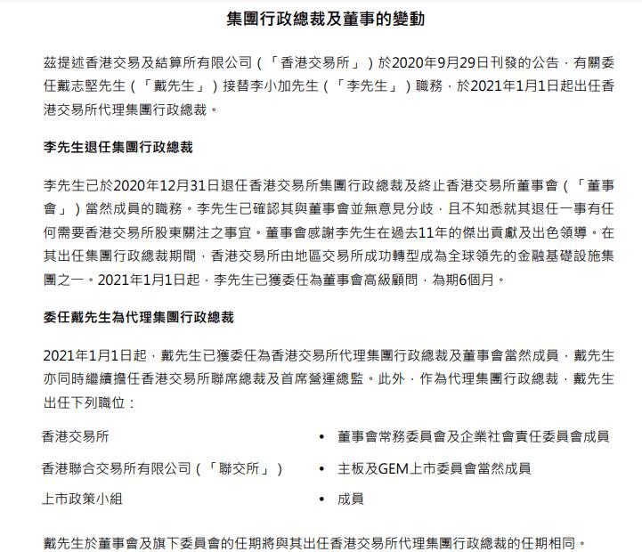 戴志坚接替李小嘉出任香港交易所代理集团首席执行官