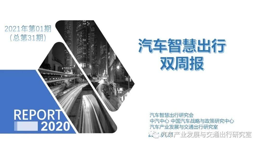 汽车智能出行双周报告(2021年第1期)