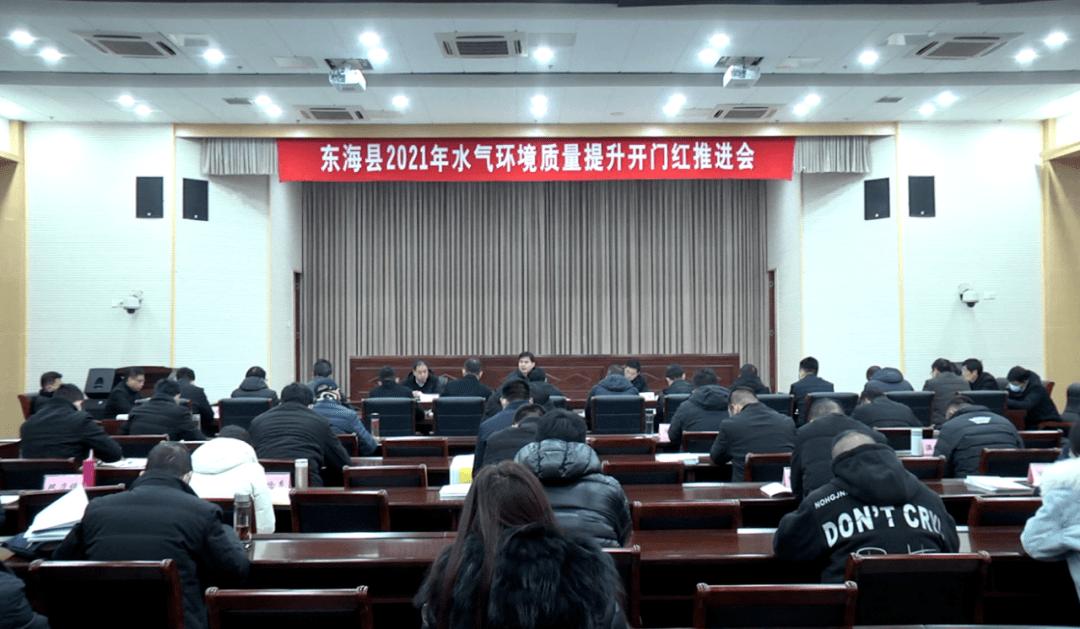 """东海县召开2021年水、气环境质量提升""""开门红""""推进会"""