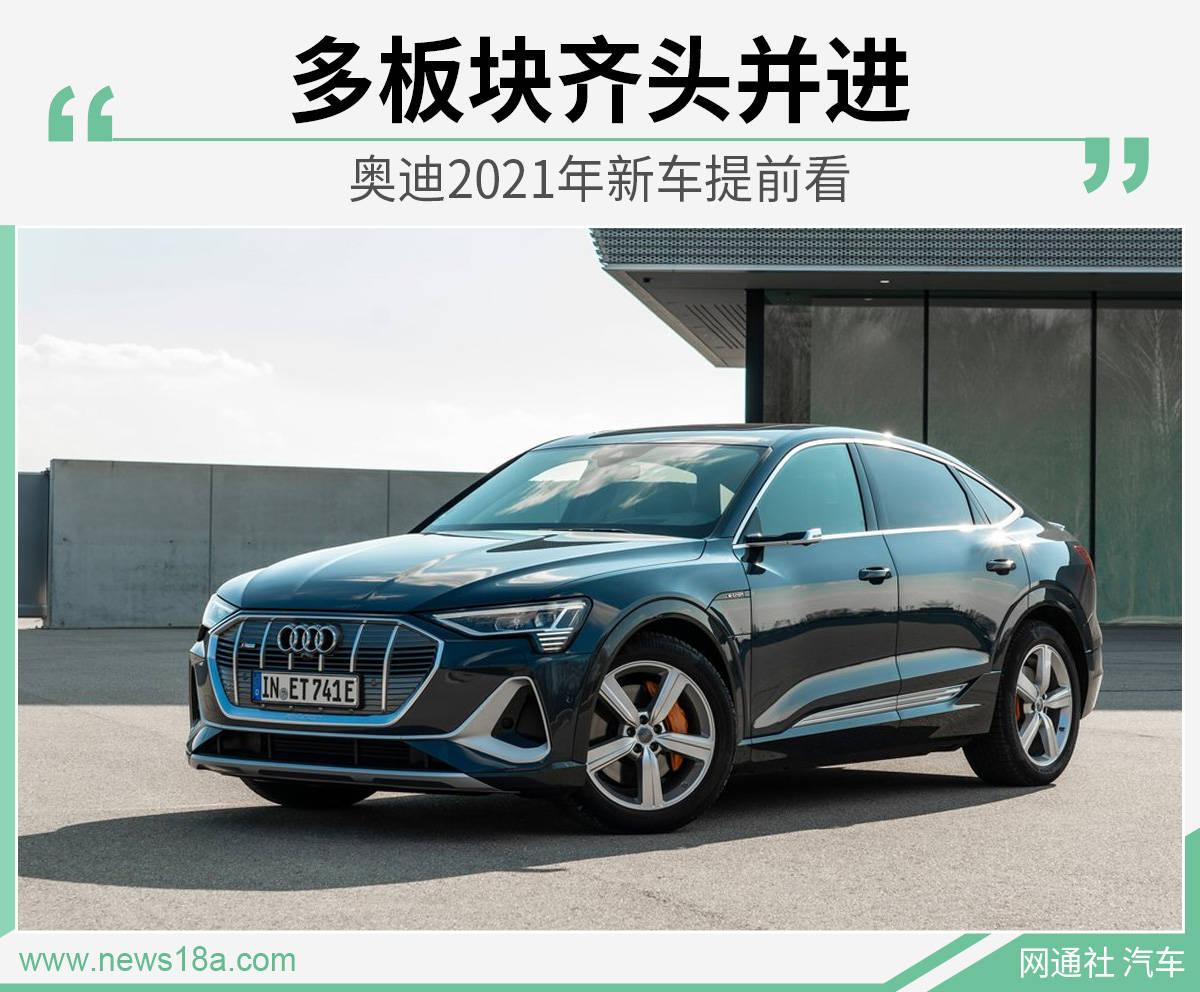 """新能源/高性能作为""""主角""""的奥迪2021年新车展望"""