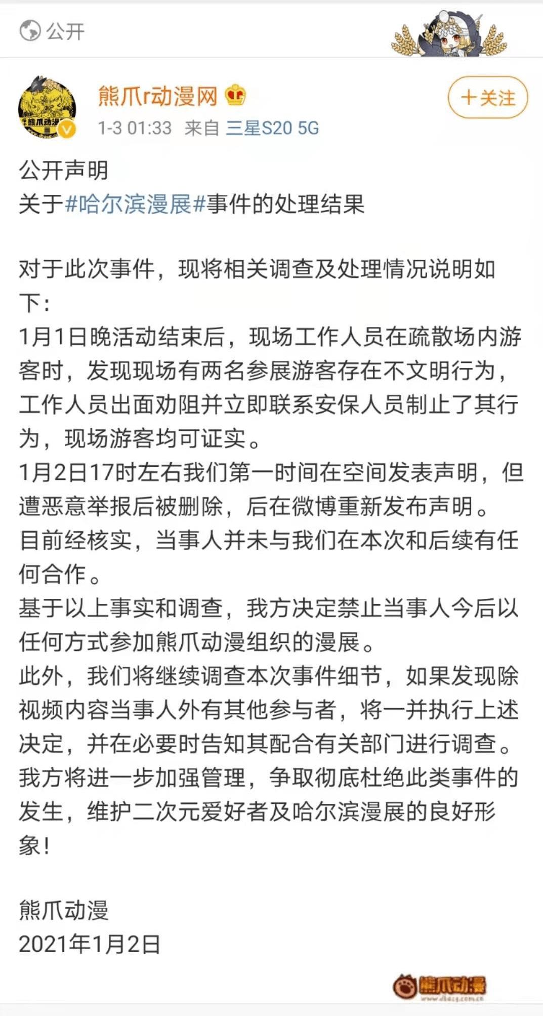 广东有了国荣的加称谓持小张