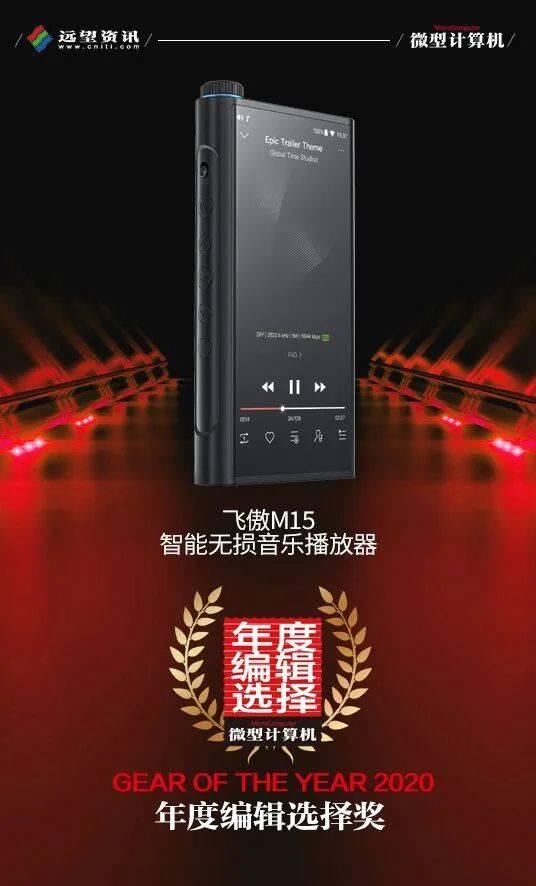【MC年度评选】2020编辑评选奖:奥菲M15智能无损音乐播放器