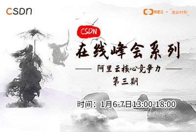 阿里云技术天团空降 CSDN 独家在线峰会,揭秘核心竞争力  第2张