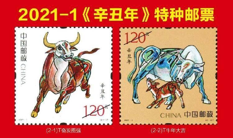 牛年生肖邮票在解放碑首发 大版藏市价较面值溢价369%