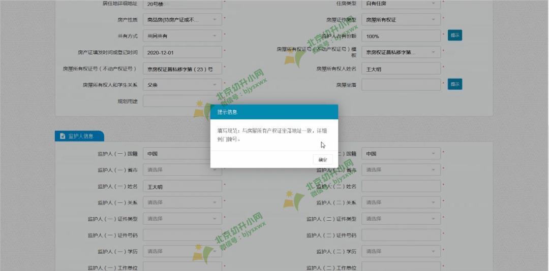 【进行中】2021年昌平区京籍幼升小数据调查详细操作流程曝光!