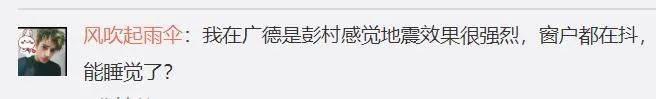 广德传来最新消息!昨夜,安徽省地震局紧急会商!