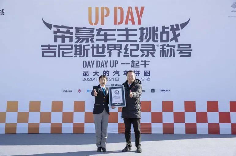 UP Day是最好的福利!2021新款帝豪UP轿车上市