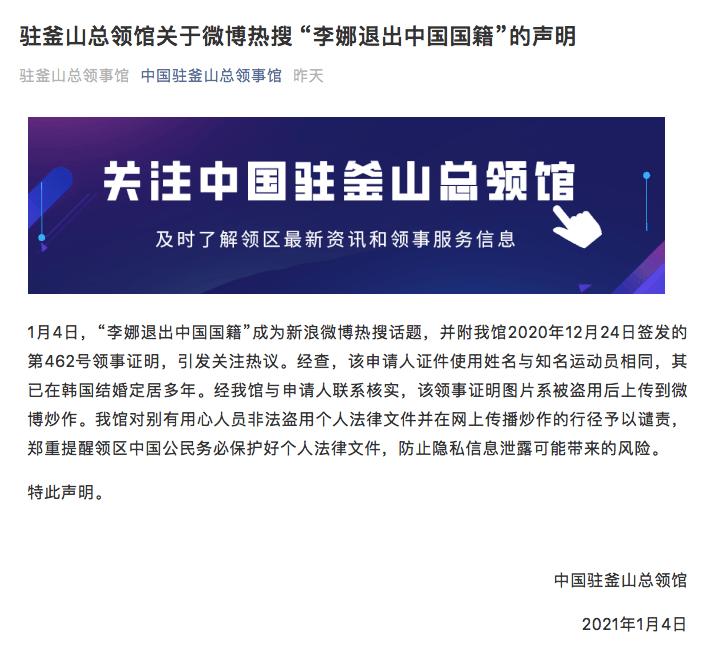 李娜退出中国国籍?中领馆:系与知名运动员同名,信息被盗用