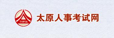 关于延长太原市直事业单位急需紧缺专业人才引进报名时间的公告  第1张