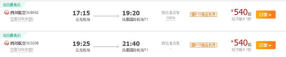 票价不贵!泸州机场新开北海、恢复合肥、加密南京、三亚、汕头