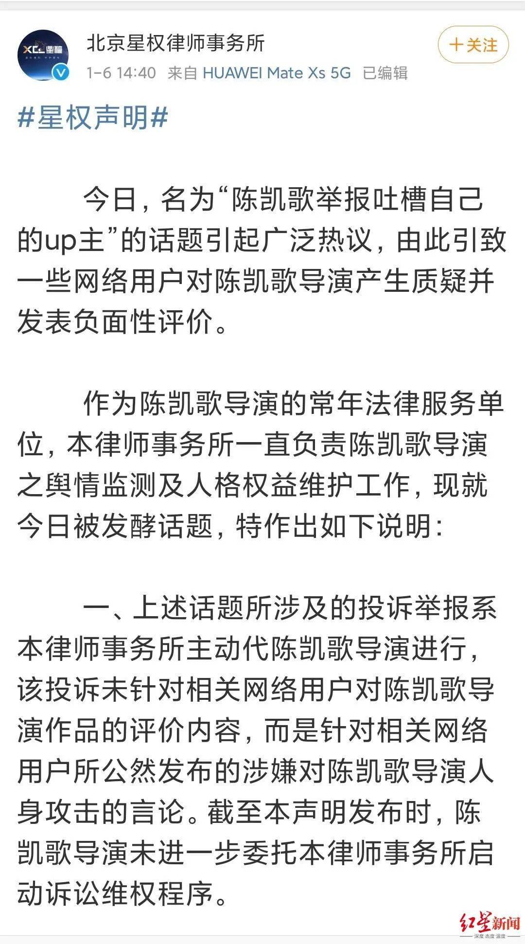 B站up主吐槽陈凯歌被举报,律师团队称对人身攻击零容忍