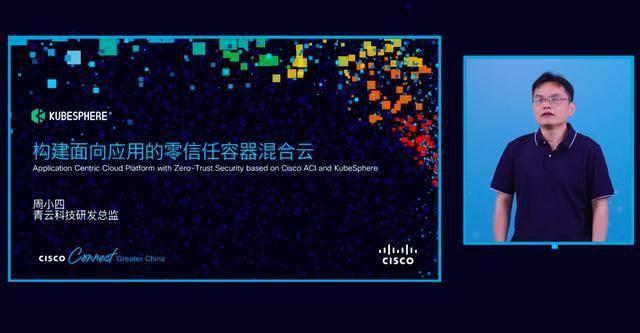 以容器混合云引领云原生时代 KubeSphere亮相思科创新峰会