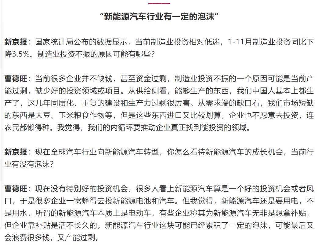 曹德旺警告:新能源汽车有泡沫,靠补贴活不久!  第11张