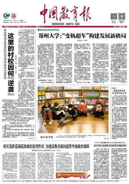 """""""变轨超车""""的郑州大学!"""