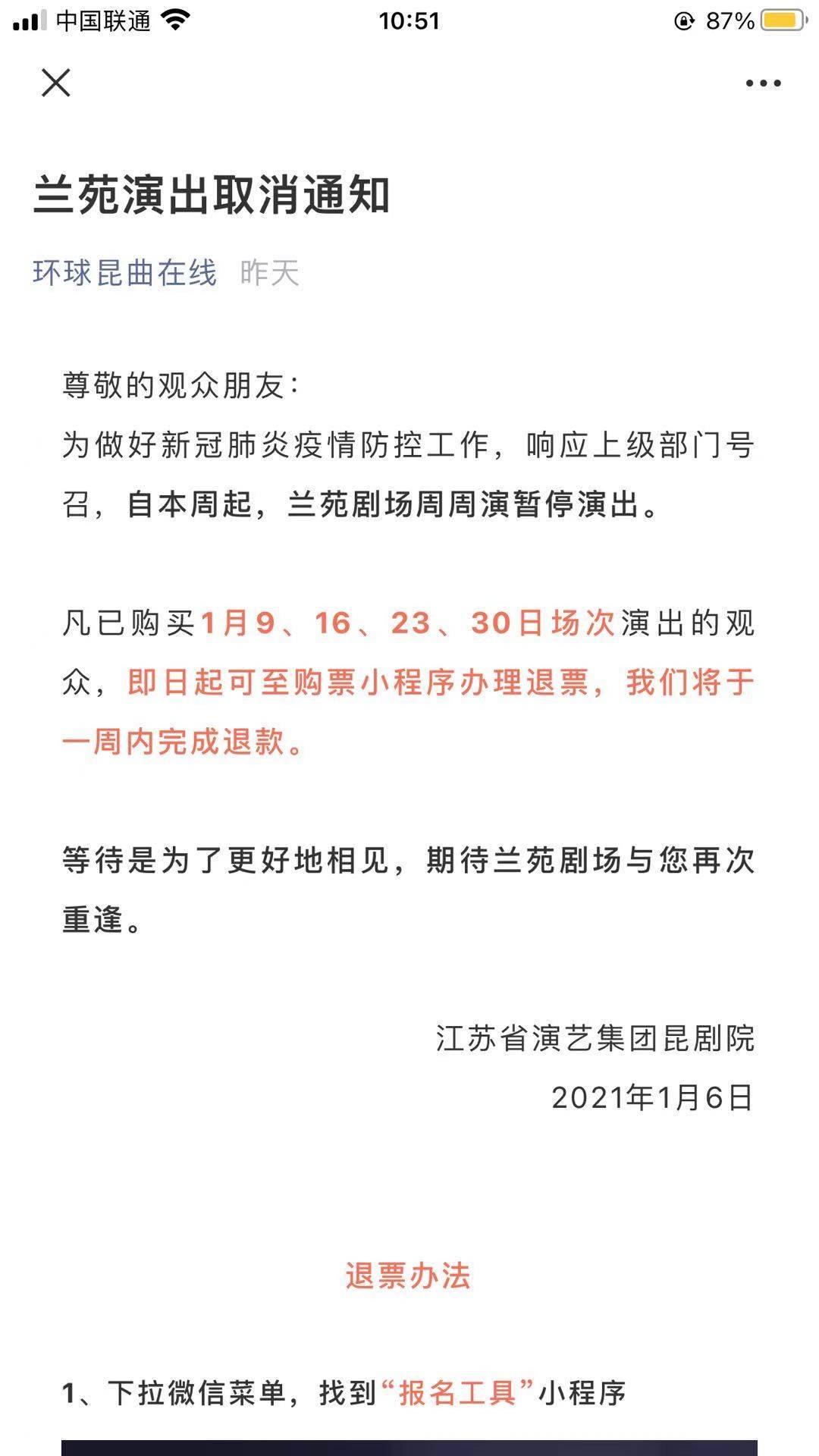 南京部分剧场取消、延期近日演出  第1张