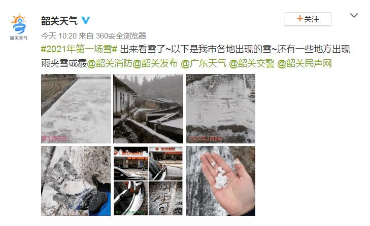 广东都下雪了,我们这不下雪,感觉白挨了冻!周末预报……