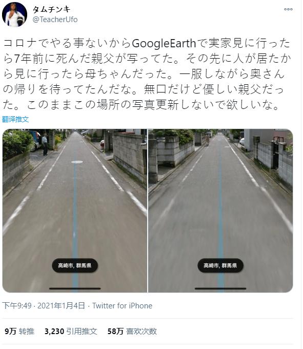 这位日本网友和谷歌街景的故事,感动了58万人。  第2张