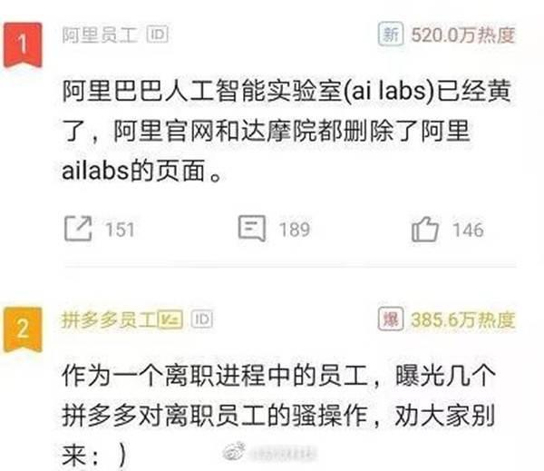川阿里AI实验室已关闭官方回应回应:已并入云智能