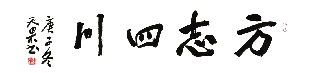 """【方志四川•温暖的回响——脱贫攻坚四川故事汇】木子 ‖ 走在脱贫路上的""""土""""书记"""