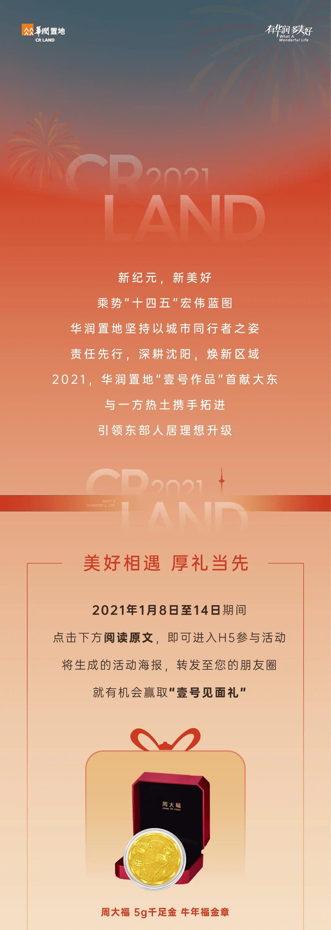 【华润置地 大东壹号作品】 共鉴赢好礼