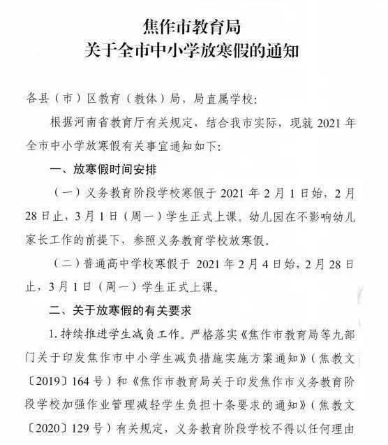刚刚!河南又有2个地市公布中小学寒假时间,累计16地已公布(持续更新)
