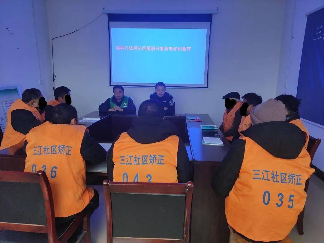 三江县梅林司法所开展社区服刑对象禁毒知识教育活动