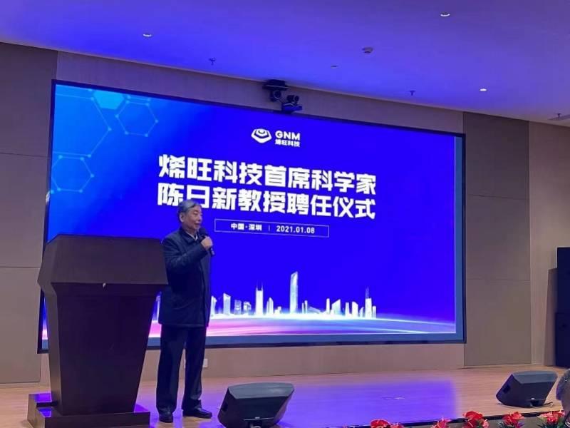 深圳探路石墨烯新材料科学赋能中医现代化
