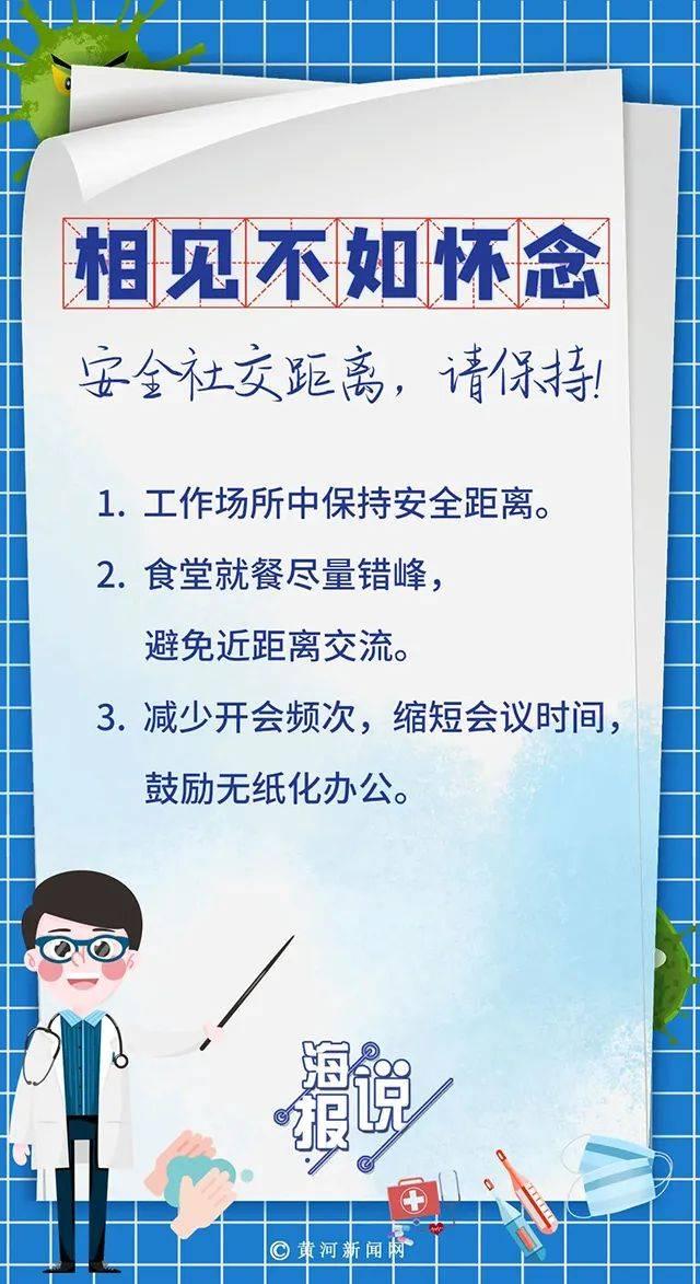 """@山西人 冬季疫情防控""""成语""""新解  第8张"""