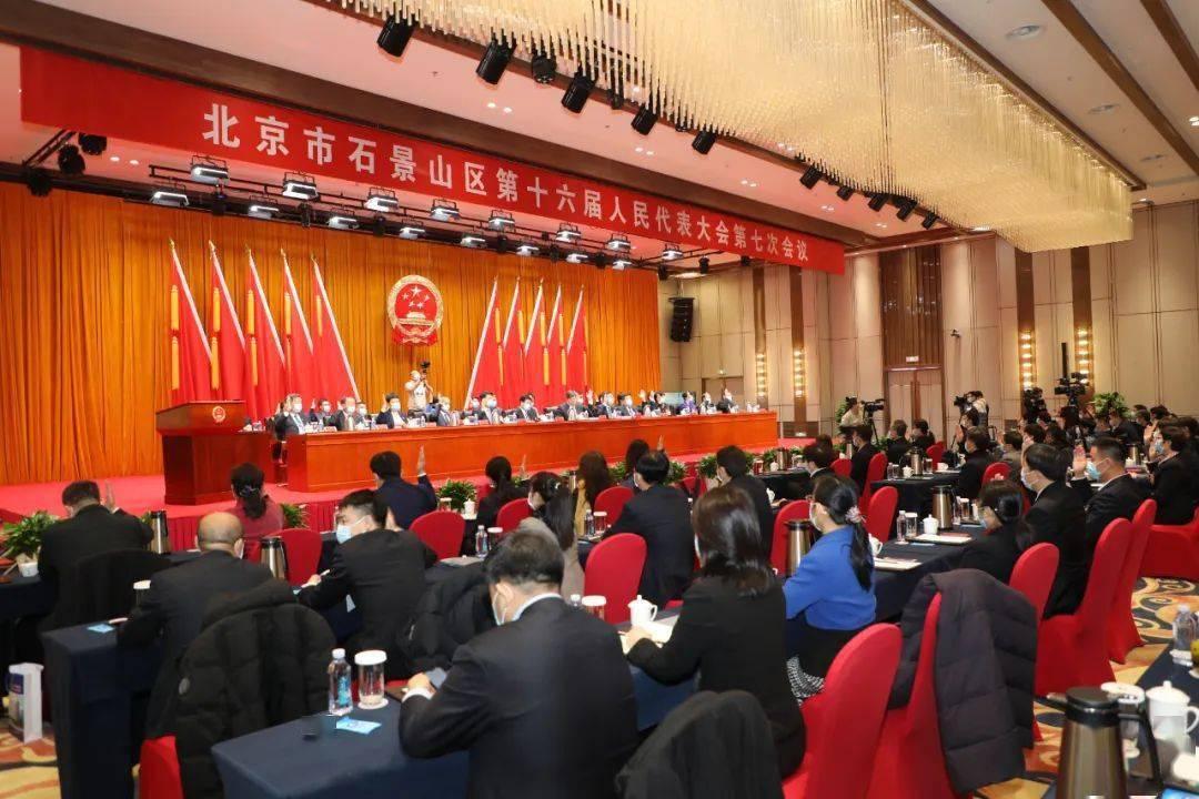 北京市石景山区第十六届人民代表大会第七次会议闭幕