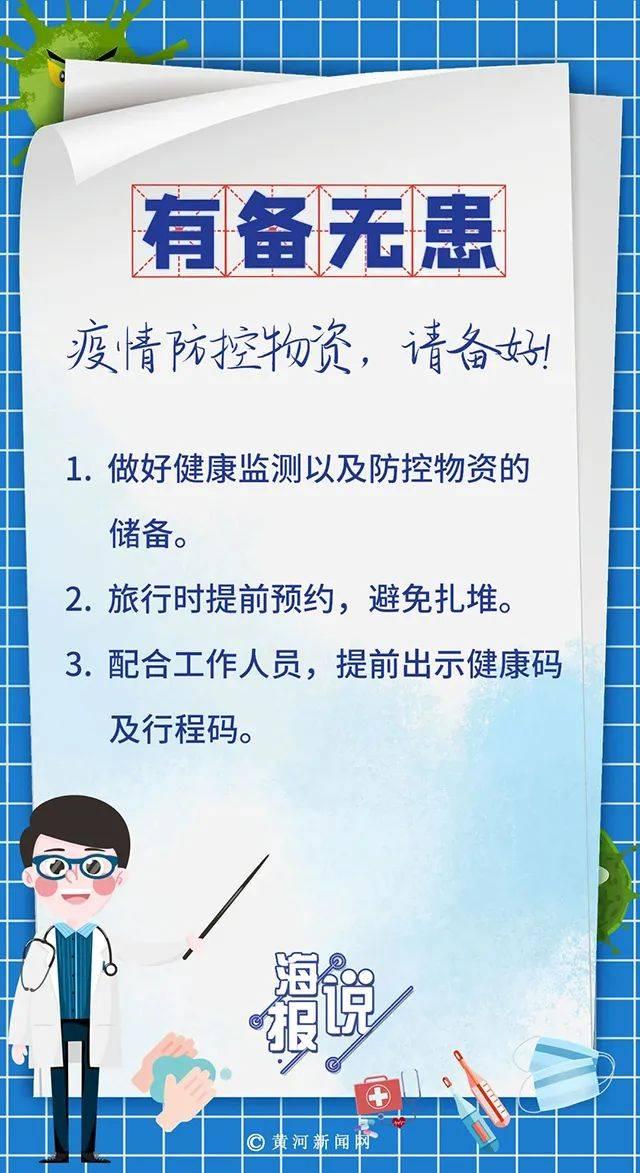 """@山西人 冬季疫情防控""""成语""""新解  第7张"""