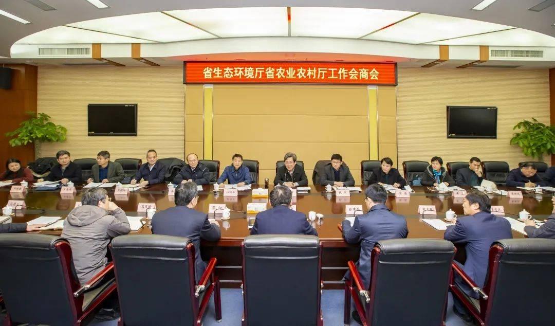 立足大局 共谋长远 省生态环境厅与省农业农村厅召开工作会商会