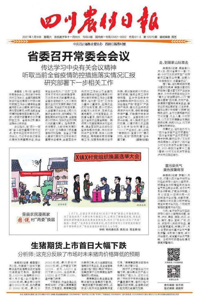 """荣县农民漫画家图说村""""两委""""换届"""