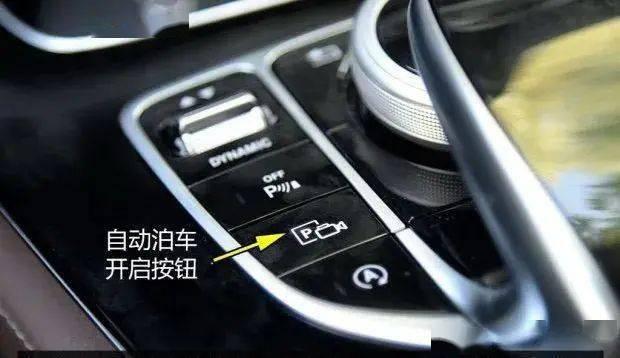 奔驰GLC自动泊车的正确开启方式你得到了吗?