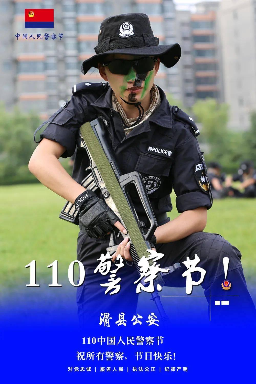 110警察节